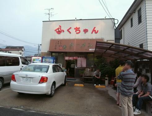 ふくちゃん@本店10