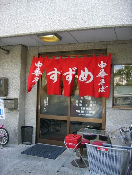 2004_07_10_suzume10