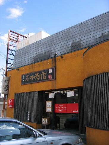 石井商店@大川市10