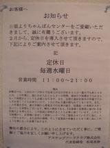 ちゃんぽんセンター@久留米15b