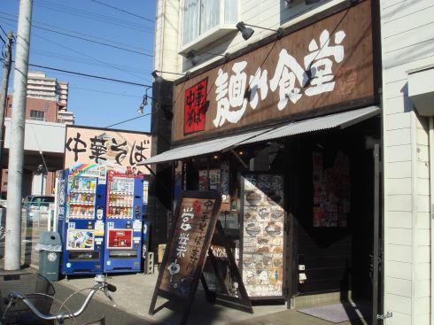 麺や食堂@厚木市10