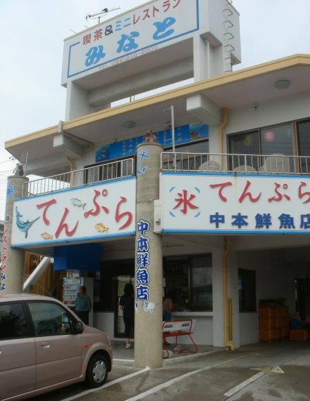 中本鮮魚店@玉城村10