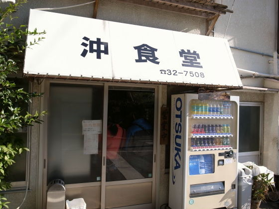 沖食堂11