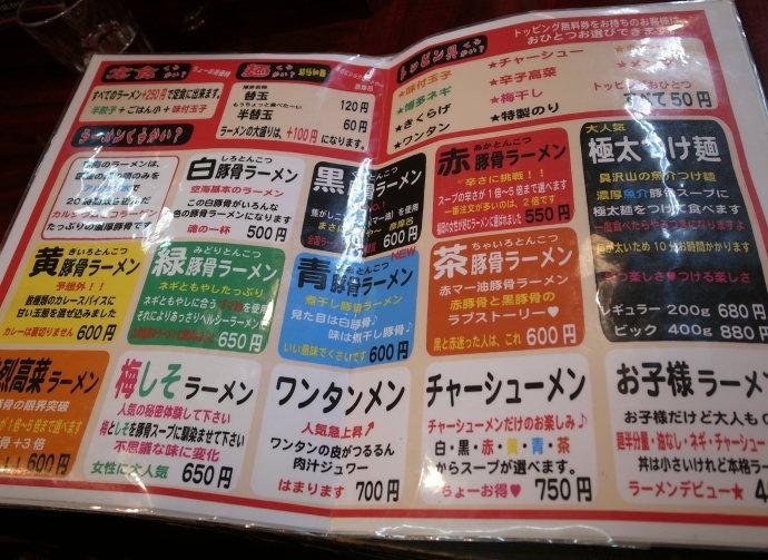 拉麺空海16