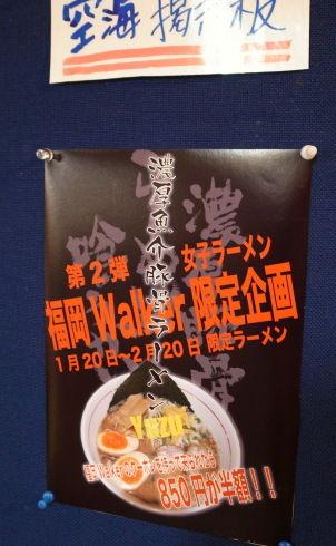 拉麺空海15