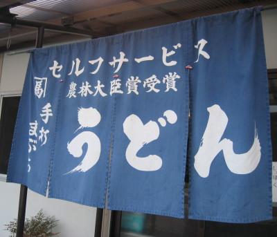 馬渕手打製麺所15
