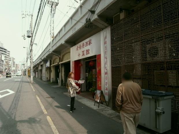 老香港酒家@三宮店12