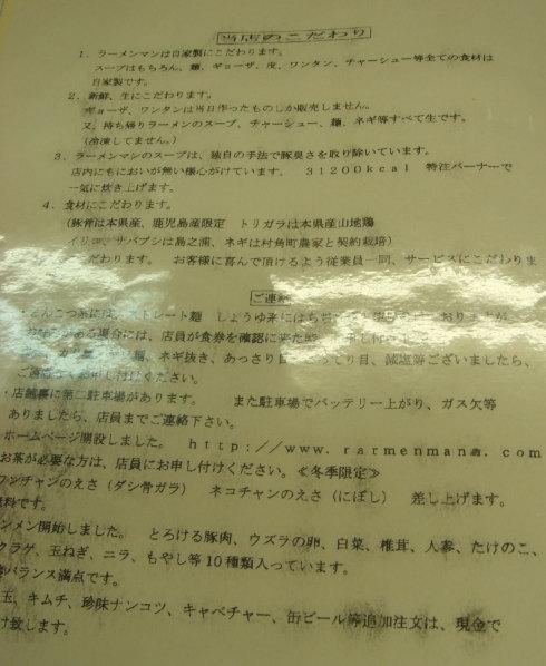ラーメンマン@宮崎51
