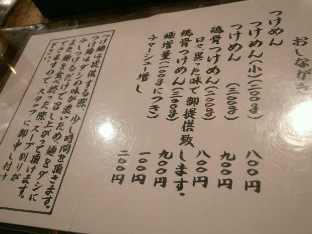 弘雅流製麺@神戸16