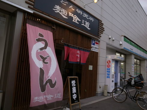 麺喰道12