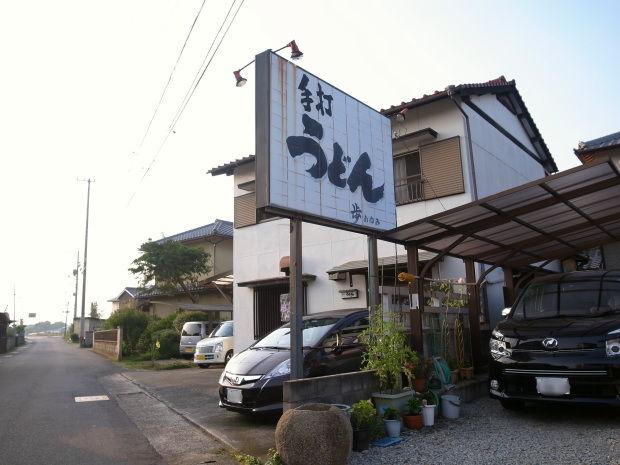 天満製麺所16