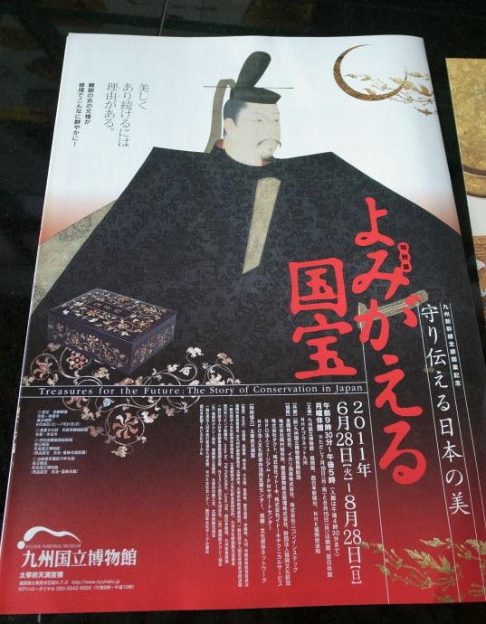 九州国立博物館22
