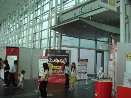 グランメッセ熊本11