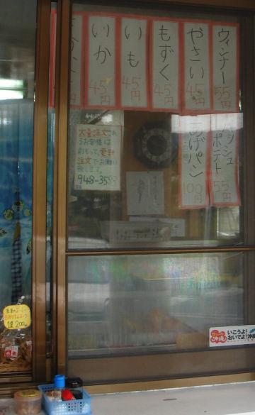 中本鮮魚店@玉城村11