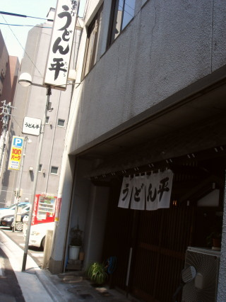 うどん平15
