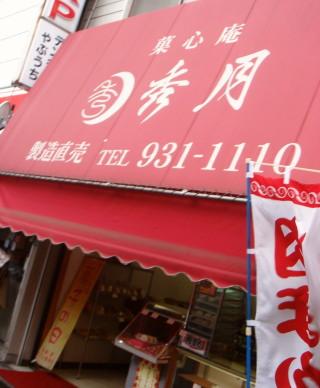 黄金商店街30