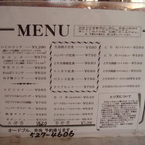 いこい食堂@鶴崎22