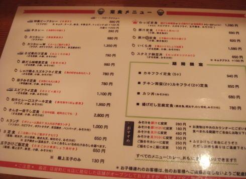 わっぱ食堂10