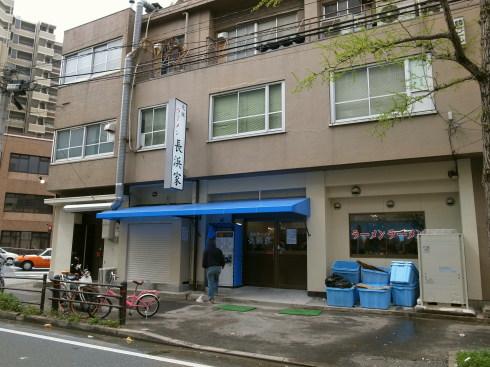 長浜家2号店10
