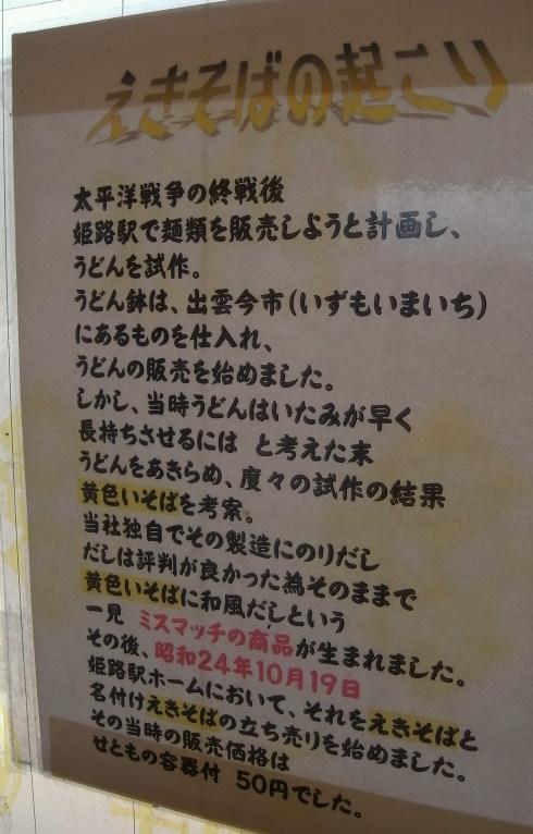 駅そば@姫路城17