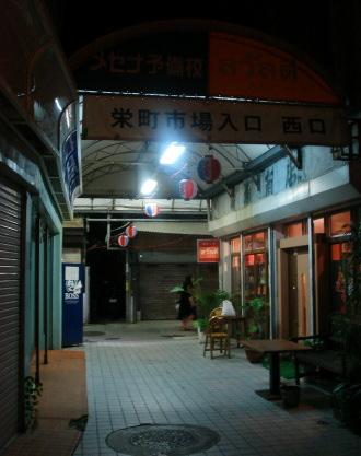 栄町市場10