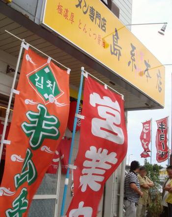 島系本店@志免町40