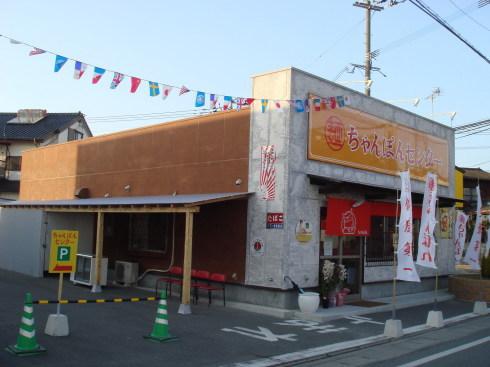 ちゃんぽんセンター@久留米11