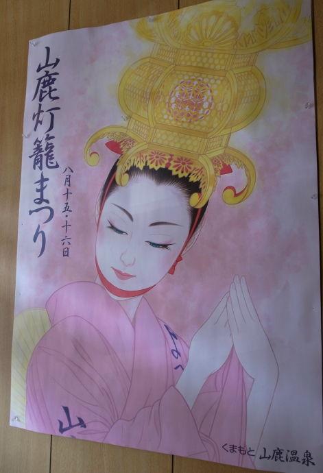 平山温泉22