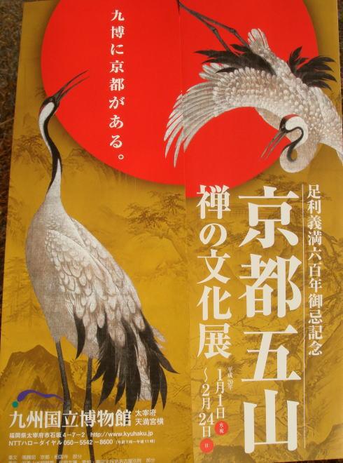 九州国立博物館@太宰府50