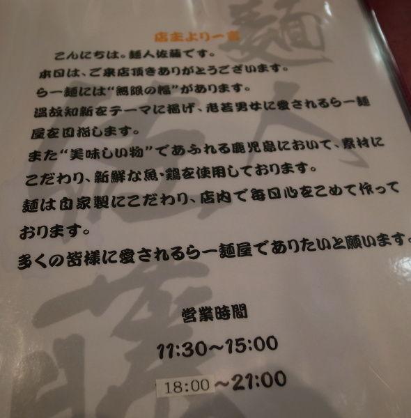 麺人佐藤@鹿児島16