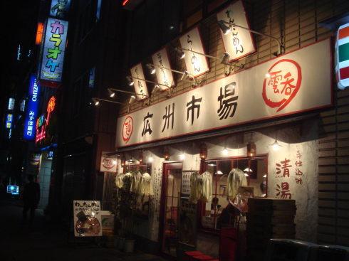 五反田32