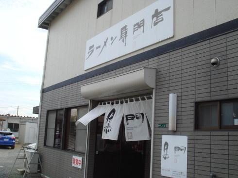 黒門@遠賀10