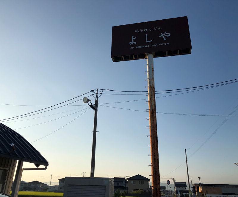 2019_09_15_yoshi13
