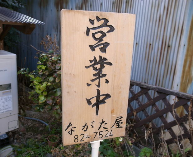 ながた屋15