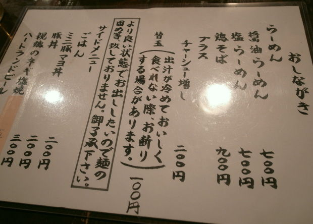 弘雅流製麺@神戸15