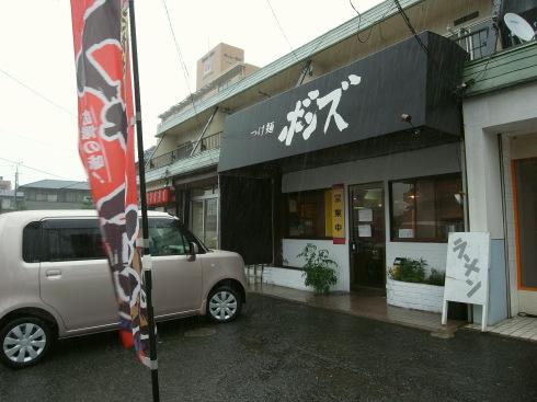 つけ麺ボンズ@熊本市10
