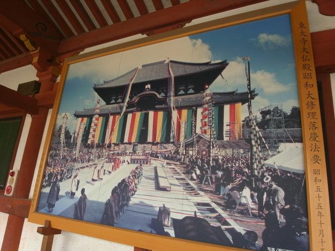 東大寺56