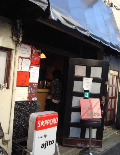ajito(あじと)@大井町15