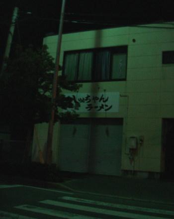 八ッちゃん@野間