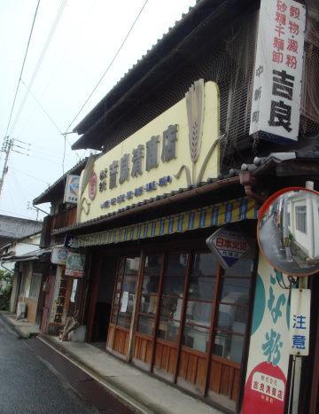 柳川うどん16b