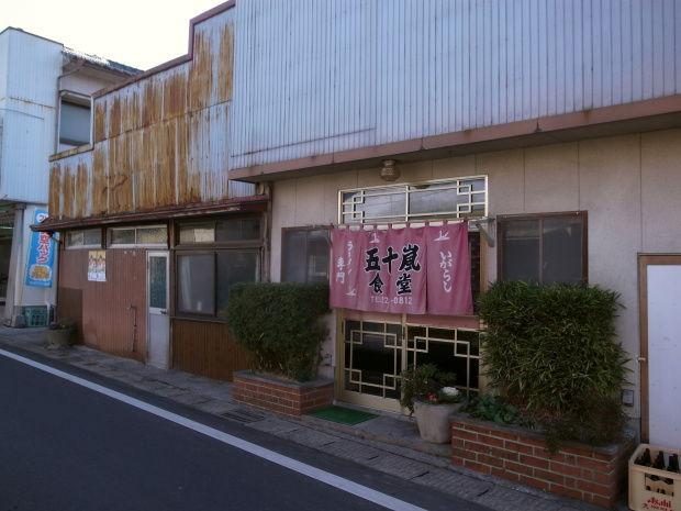 五十嵐食堂11