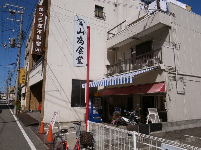 山為食堂10