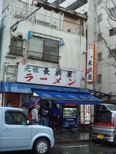 元祖長浜屋@本店10