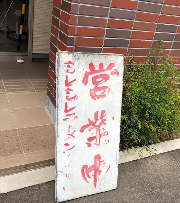 2019_08_31_gyo55