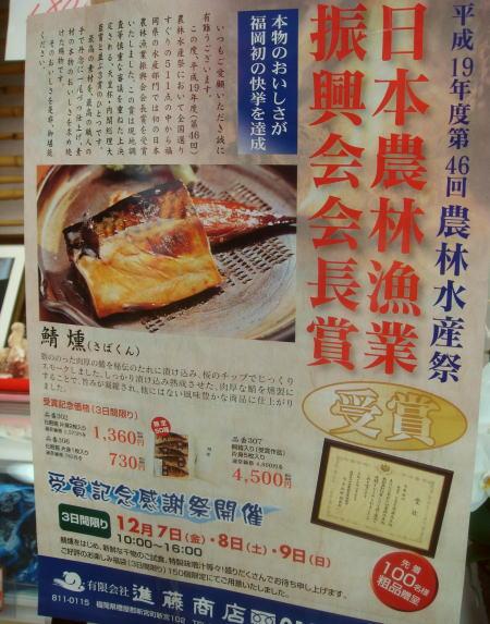 進藤商店63