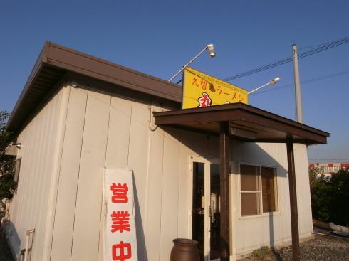 丸八@朝倉店(筑前町)10