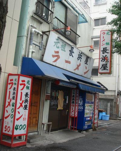 元祖長浜屋10