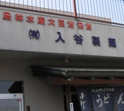 入谷製麺所14