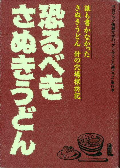 恐るべきさぬきうどん第1巻