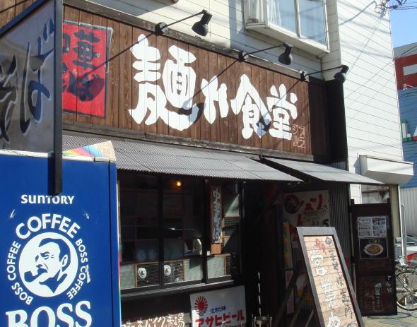 麺や食堂@厚木市50
